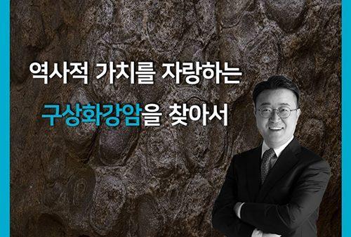2020년 7월, 동아쏘시오홀딩스 CEO Letter [구상화강암]