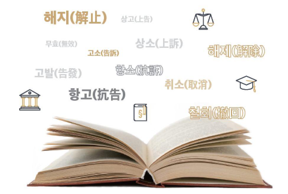 [동아로펌] 알아두면 도움이 되는 법률용어 편