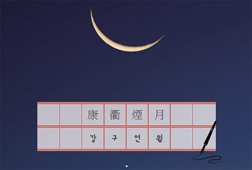 [Mr.Park의 사교성] 강구연월[康衢煙月]을 가까이하다