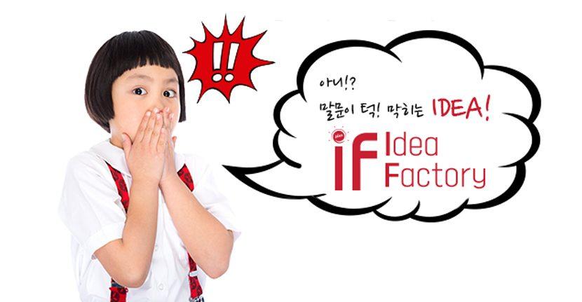 IF [Idea Factory] 동아제약 직원 대상, 시니어를 위한 공모전...