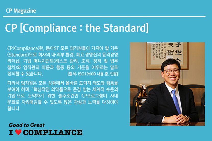 CP Magazine Vol.43 ISO37001 study ②