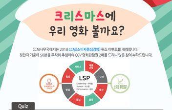 [CCM REPORT] 동아ST CCM 퀴즈 이벤트 개최