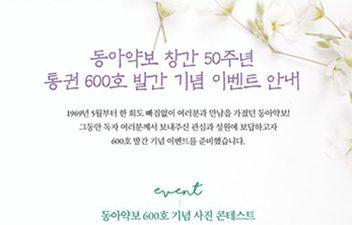 [사내 이벤트] 동아약보 창간 50주년 기념 이벤트 #1 동아약보...
