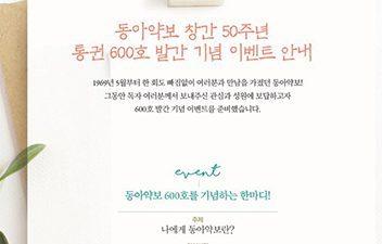 [사내 이벤트] 동아약보 창간 50주년 기념 이벤트 #2 동아약보...