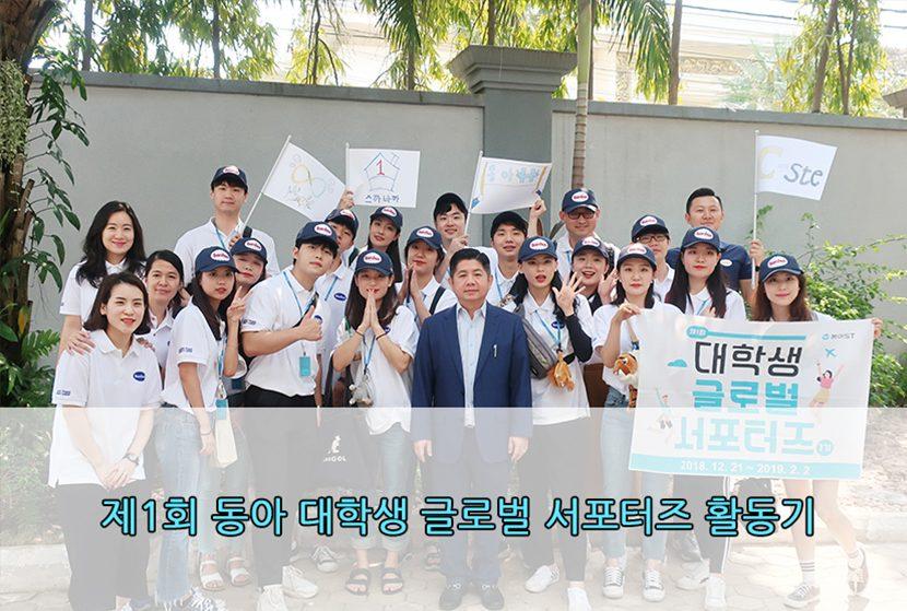 '제1회 동아 대학생 글로벌 서포터즈' 활동기