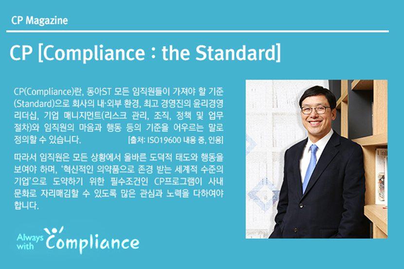 CP Magazine Vol. 50 ISO 37001 Study ⑨