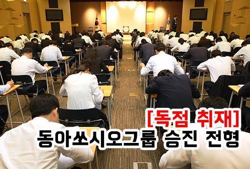 동아쏘시오홀딩스・동아ST・동아제약 대리 승진 시험 현장스케치