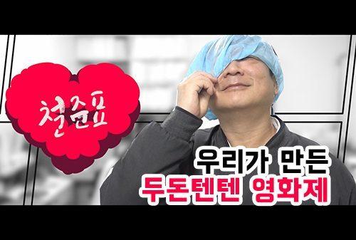 동아제약 생산본부 DAFF(Dong-A Film Festival)개최