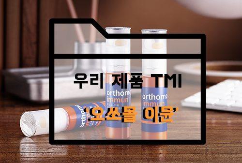 [우리 제품 TMI] 독일 프리미엄 비타민, 오쏘몰 이뮨
