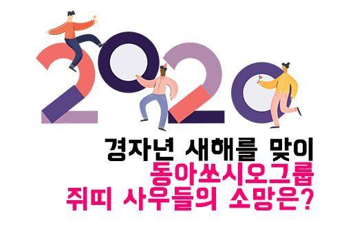 [특별기획] 동아쏘시오그룹 계열사 쥐띠 사우들, '제 소망은요~'