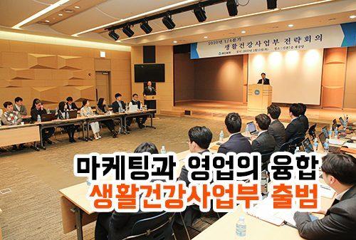 동아제약 생활건강사업부 2020년 1/4분기 전략회의 개최