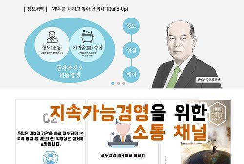 동아쏘시오그룹, 정도경영 홈페이지 오픈
