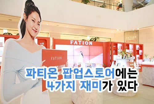 동아제약 파티온, 롯데백화점 인천터미널점 팝업스토어 오픈