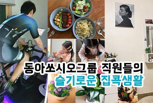 [특별기획] 동아쏘시오그룹 직원들의 슬기로운 집콕생활