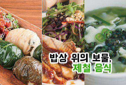 동아쏘시오 R&D센터 문미숙 영양사가 추천하는 5월의 맛