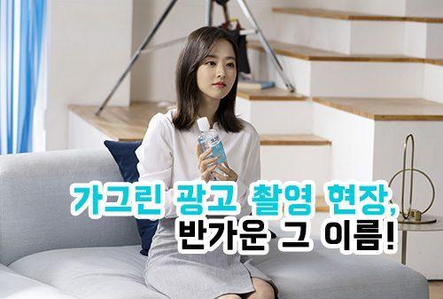 [영상] 가그린 광고 촬영 현장 배우 박보영 미니 인터뷰