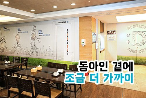 VISION 2025 시각화 프로젝트, 본사 식당 VISION WALL 설치