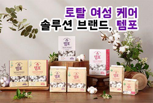 토탈 여성 케어 솔루션 브랜드 템포, 패드형 생리대 발매