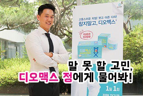 디오맥스정 브랜드 매니저, 동아제약 이상준 대리 인터뷰