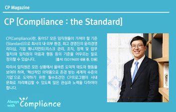 CP Magazine Vol. 89 회계기준과 기업윤리