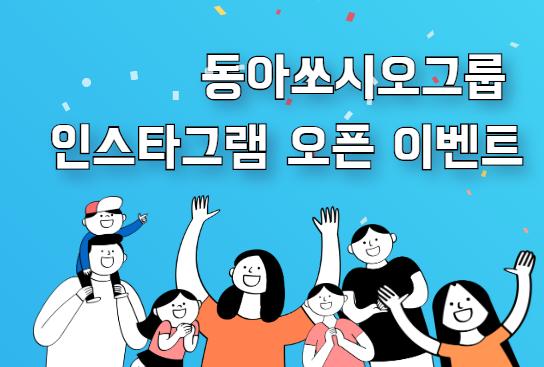 동아쏘시오그룹 공식 인스타그램 콜론디(:D) 오픈