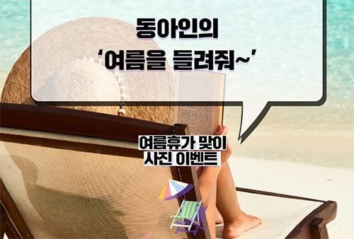 동아쏘시오그룹 공식 인스타그램, 여름휴가 이벤트 실시