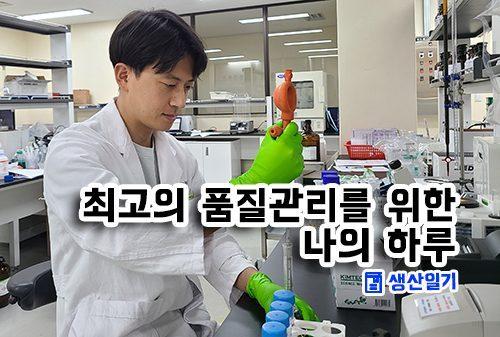 [생산일기] 동아제약 이천공장 품질관리팀 김통일 대리