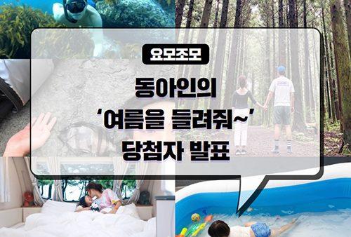 [인스타그램 이벤트 발표] 동아쏘시오그룹 직원들의 여름휴가 사진 이벤트
