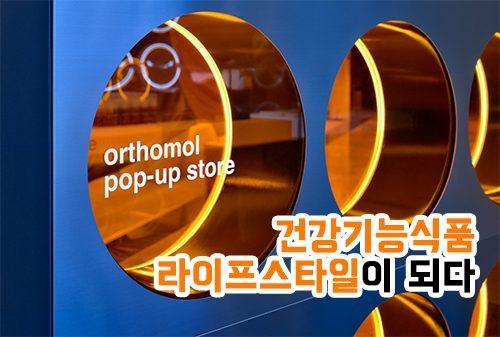 오쏘몰, 롯데백화점 본점에 팝업스토어 오픈