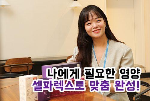 건강기능식품 브랜드 셀파렉스 발매 기념, BM 홍성애 대리 인터뷰