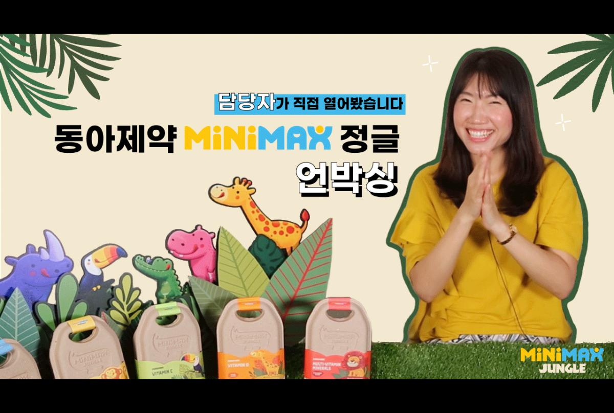 [동+박싱]미니막스 BM 이경미 과장의 '미니막스 언박싱' 영상