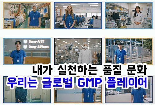 동아ST '2020 품질문화혁신' 행사 언택트 개최