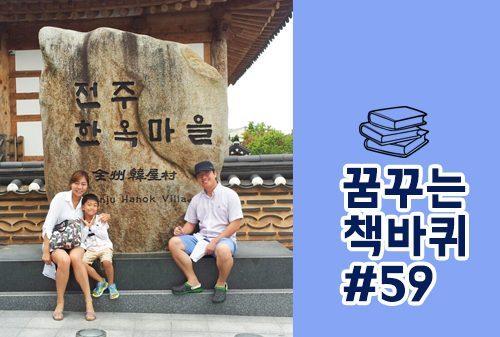 [꿈꾸는 책바퀴] #59 동아ST 의약사업부 종병경기2지점 3팀 유승수 차장