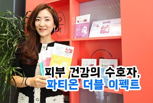 동아제약 파티온 마스크팩' 더블 이펙트' 출시