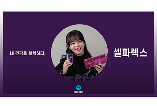 [동+박싱] 셀파렉스 BM 홍성애 대리의 '셀파렉스 언박싱' 영상