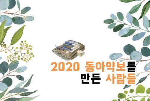 동아약보 2020 사내 필진 인터뷰