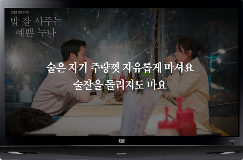 :Do Don't 1010 #7 회식문화