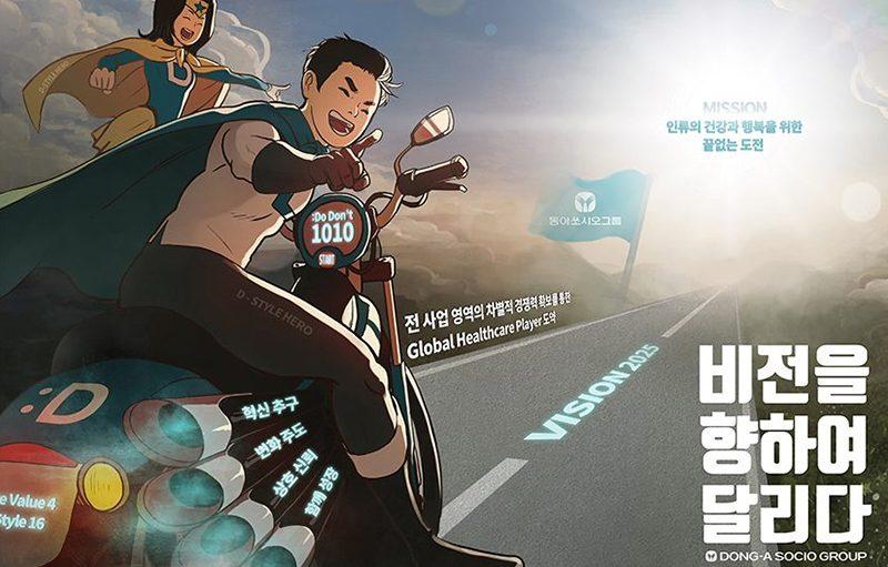 :Do Don't 1010 포스터 & D Style HERO 캠페인...