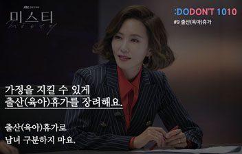 :Do Don't 1010 #9 출산(육아)문화