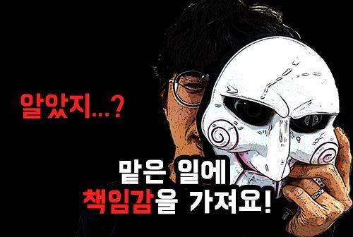 [두돈툰툰]동아쏘시오그룹 직원들이 만든 두돈툰툰 두 번째, 책임감 편