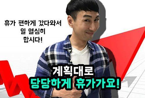 [두돈툰툰]동아쏘시오그룹 직원들이 만든 두돈툰툰 세 번째, 휴가 편