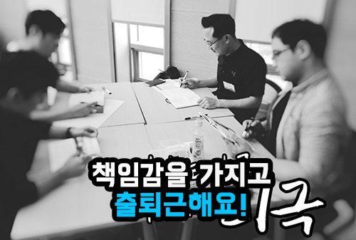 [두돈툰툰]동아쏘시오그룹 직원들이 만든 두돈툰툰 네 번째, 출퇴근 편