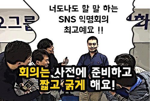 [두돈툰툰] 동아쏘시오그룹 직원들이 만든 두돈툰툰 다섯 번째, 회의 편