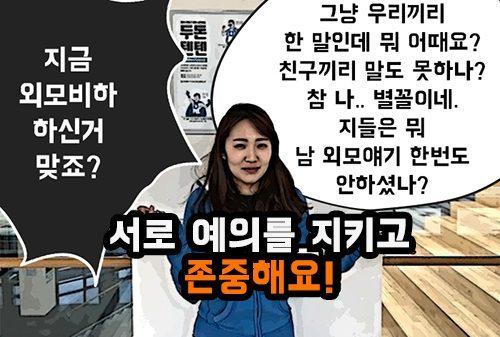 [두돈툰툰]동아쏘시오그룹 직원들이 만든 두돈툰툰 여섯 번째, 예의 편