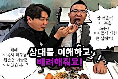 [두돈툰툰]동아쏘시오그룹 직원들이 만든 두돈툰툰 일곱 번째, 이해/배려 편