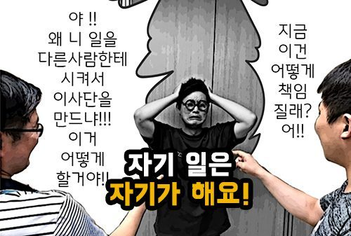 [두돈툰툰]동아쏘시오그룹 직원들이 만든 두돈툰툰 여덟 번째, 맡은 일 편