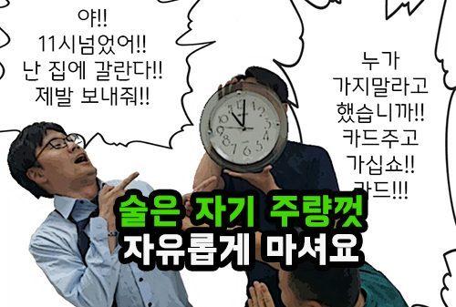 [두돈툰툰]동아쏘시오그룹 직원들이 만든 두돈툰툰 아홉 번째, 회식문화 편