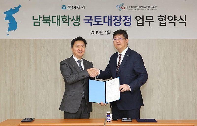 동아제약, 민화협과 남북대학생 국토대장정 개최 업무 협약 체결