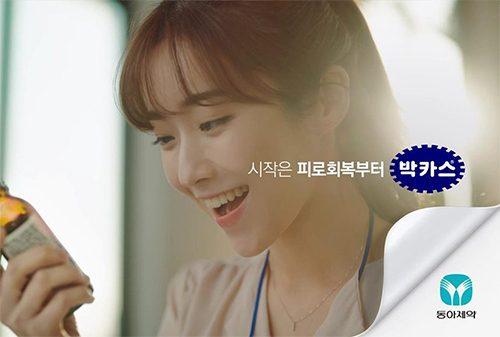 동아제약, 박카스 2019년 신규 캠페인 '시작은 피로회복부터' On-Air