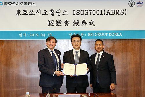동아쏘시오홀딩스, 국내 최초 글로벌 인정규격 ISO37001 인증 획득